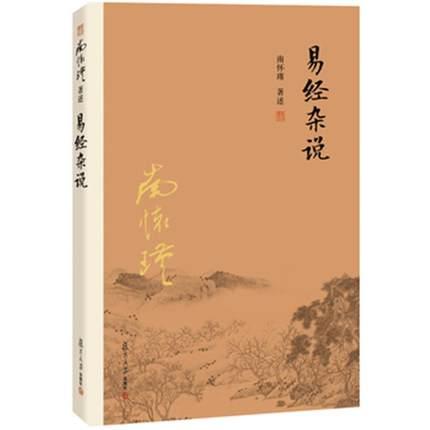 包邮 易经杂说(第三版) 中国古代哲学和宗教国学经典 南怀瑾