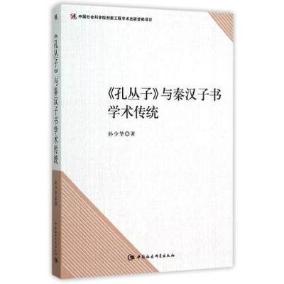 孔丛子与秦汉子书学术传统 孙少华