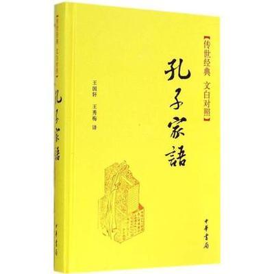 孔子家语(文白对照) /精装/中华书局