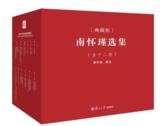 包邮 南怀瑾选集(优雅典藏板)(全12册)