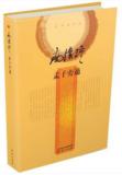 包邮 答问青壮年参禅者(东方出版社 精装)