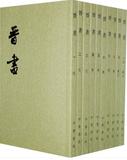 晋书 全集全套全10册 二十四史繁体竖排 房玄龄 中华书局