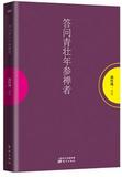 《答问青壮年参禅者》 南怀瑾著 听讲者的提问以及随后的讨论、讲述记录(东方出版社 平装)