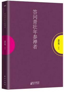 《答问青壮年参禅者》 南怀瑾著 听讲者的提问以及随后的讨论、讲述记录