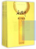包邮 列子臆说(东方出版社 精装版)(全三册)