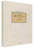 包邮 南怀瑾选集(典藏版)(第9卷)