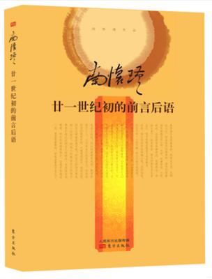 廿一世纪初的前言后语(精装收藏版)】南怀瑾