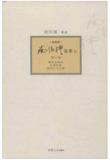 包邮 南怀瑾选集(典藏版)(第10卷)