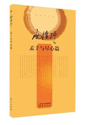 【孟子与尽心篇(精装版)】南怀瑾