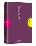 包邮 论语别裁(全二册) 南怀瑾